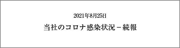 2021年8月25日 当社のコロナ感染報告-続報